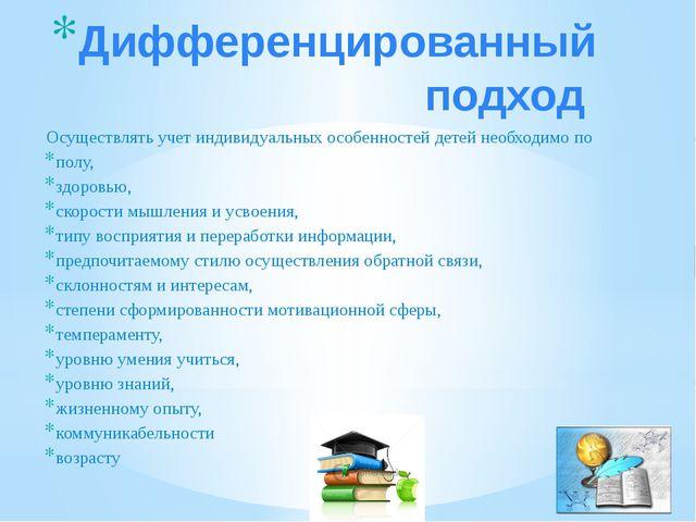 Дифференцированный подход Осуществлять учет индивидуальных особенностей детей...
