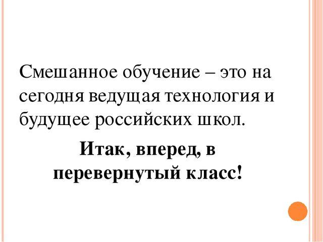 Смешанное обучение – это на сегодня ведущая технология и будущее российских...