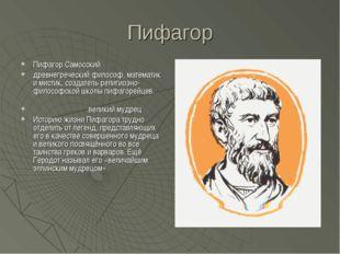 Пифагор Пифагор Самосский древнегреческий философ, математик и мистик, создат