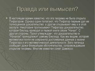 Правда или вымысел? В настоящее время известно, что эта теорема не была откры