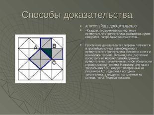 Способы доказательства А) ПРОСТЕЙШЕЕ ДОКАЗАТЕЛЬСТВО: «Квадрат, построенный на
