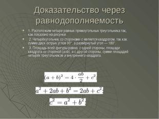 Доказательство через равнодополняемость 1. Расположим четыре равных прямоугол