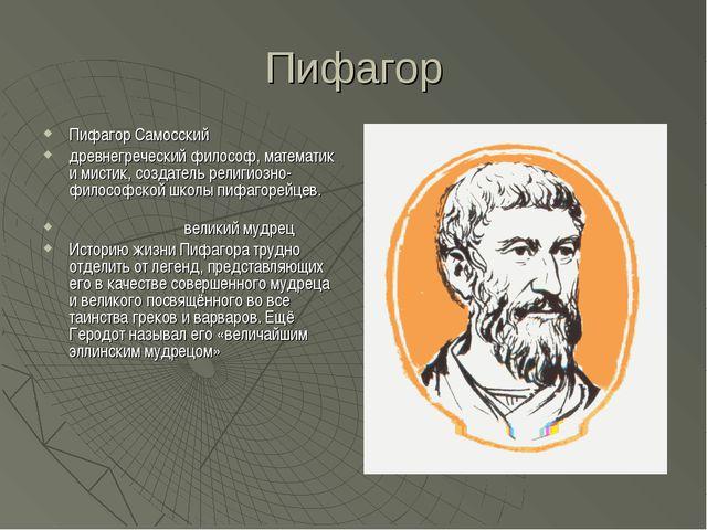Пифагор Пифагор Самосский древнегреческий философ, математик и мистик, создат...