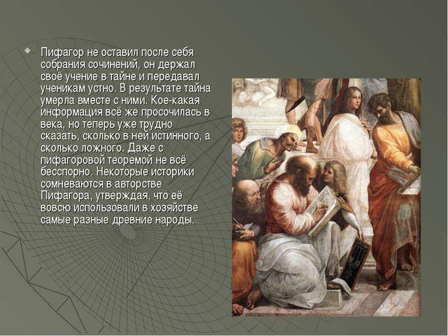 Пифагор не оставил после себя собрания сочинений, он держал своё учение в тай...