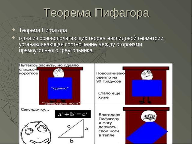 Теорема Пифагора Теорема Пифагора одна из основополагающих теорем евклидовой...