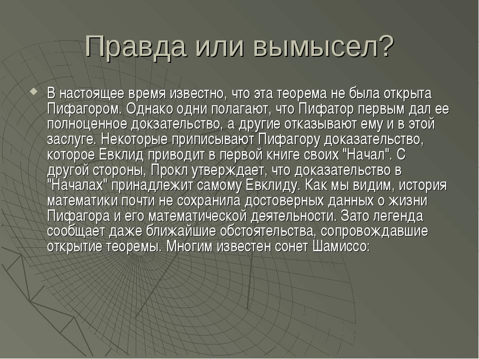 Правда или вымысел? В настоящее время известно, что эта теорема не была откры...