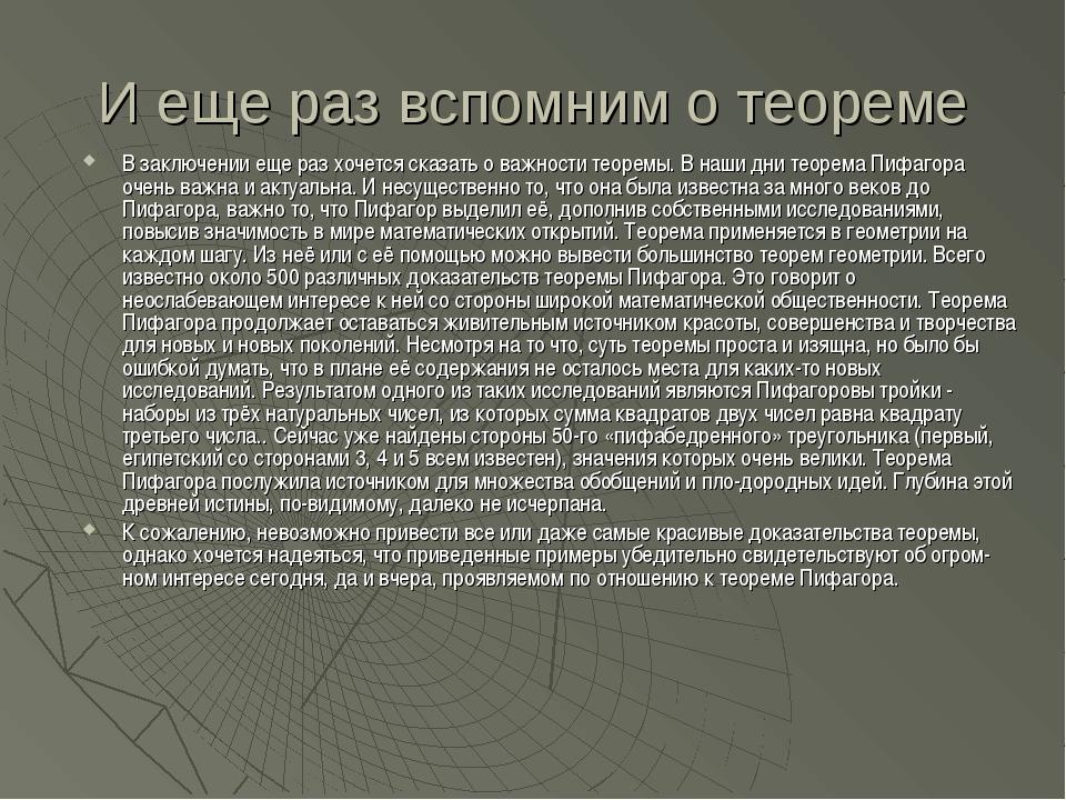 И еще раз вспомним о теореме В заключении еще раз хочется сказать о важности...