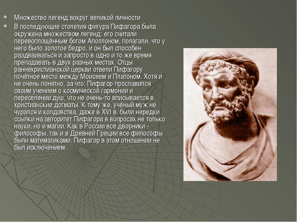 Множество легенд вокруг великой личности В последующие столетия фигура Пифаг...