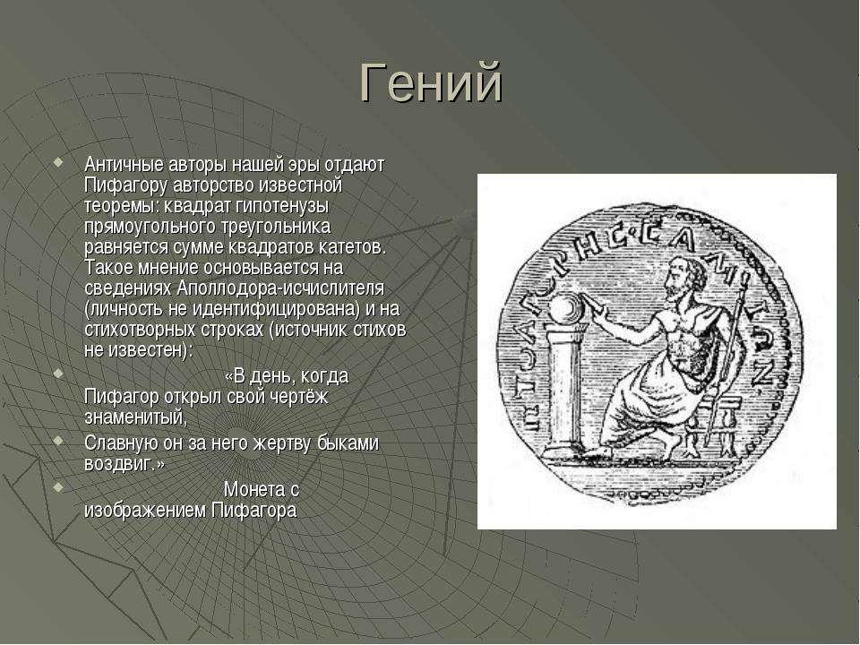 Гений Античные авторы нашей эры отдают Пифагору авторство известной теоремы:...