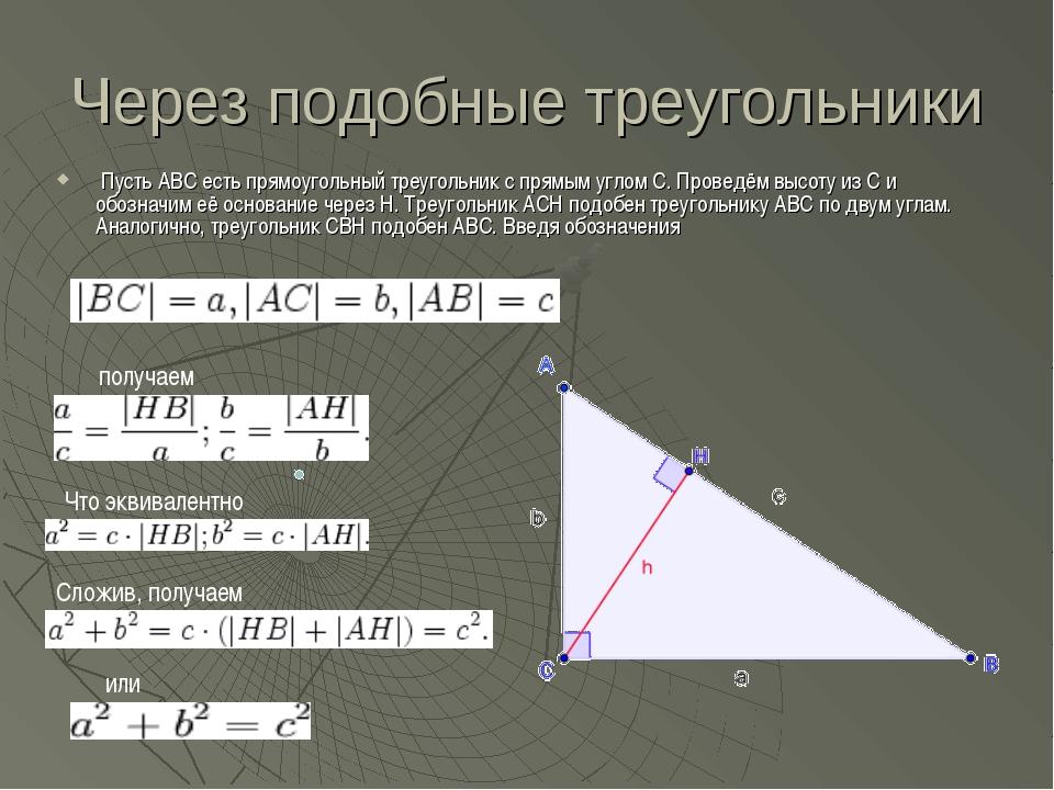 Через подобные треугольники Пусть ABC есть прямоугольный треугольник с прямым...