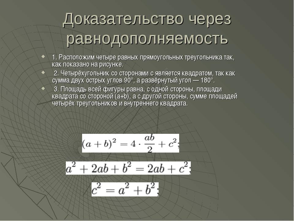Доказательство через равнодополняемость 1. Расположим четыре равных прямоугол...