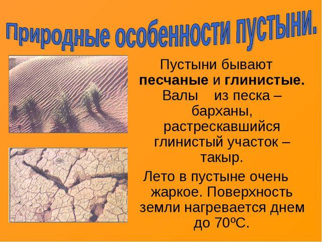 Пустыни бывают песчаные и глинистые. Валы из песка – барханы, растрескавшийся...