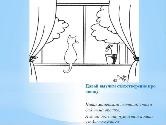 Давай выучим стихотворение про кошку Наша маленькая смешная кошка сидит на ок...
