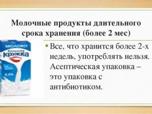 Молочные продукты длительного срока хранения (более 2 мес) Все, что хранится