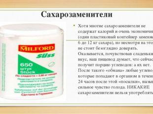Сахарозаменители Хотя многие сахарозаменители не содержат калорий и очень эко