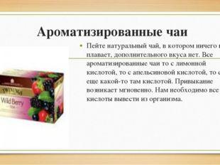 Ароматизированные чаи Пейте натуральный чай, в котором ничего не плавает, доп