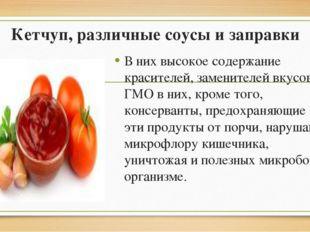 Кетчуп, различные соусы и заправки В них высокое содержание красителей, замен