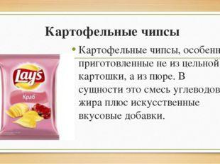 Картофельные чипсы Картофельные чипсы, особенно приготовленные не из цельной
