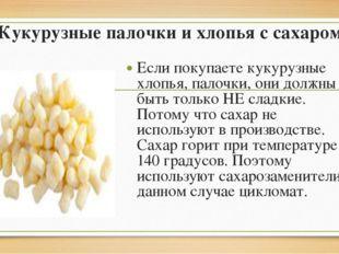 Кукурузные палочки и хлопья с сахаром Если покупаете кукурузные хлопья, палоч