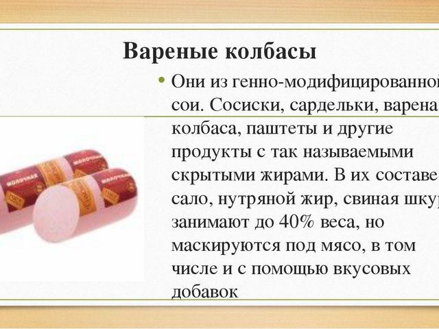 Вареные колбасы Они из генно-модифицированной сои. Сосиски, сардельки, варена...