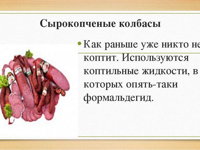 Сырокопченые колбасы Как раньше уже никто не коптит. Используются коптильные...