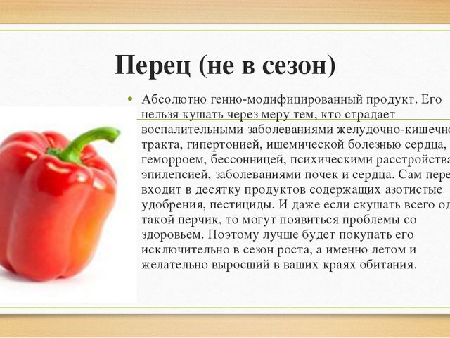 Перец (не в сезон) Абсолютно генно-модифицированный продукт. Его нельзя кушат...