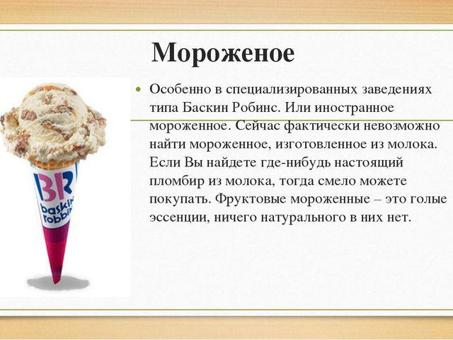 Мороженое Особенно в специализированных заведениях типа Баскин Робинс. Или ин...
