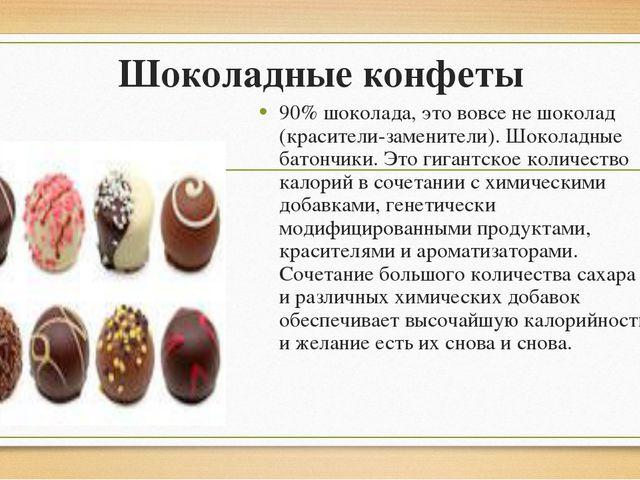 Шоколадные конфеты 90% шоколада, это вовсе не шоколад (красители-заменители)....