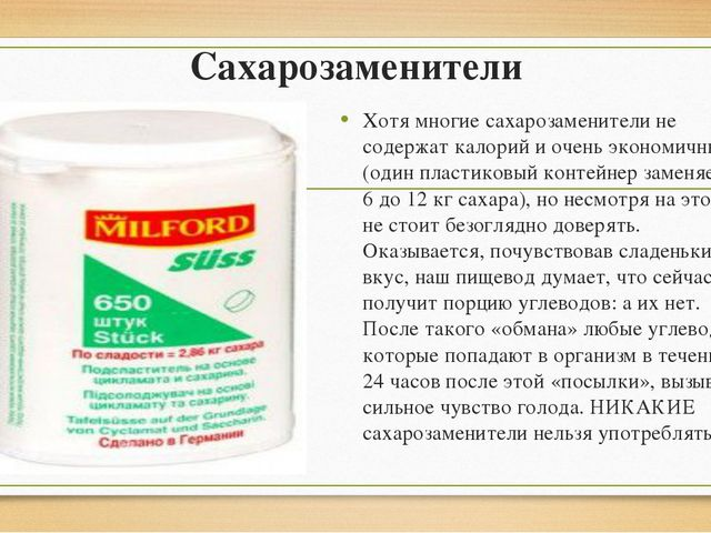 Сахарозаменители Хотя многие сахарозаменители не содержат калорий и очень эко...