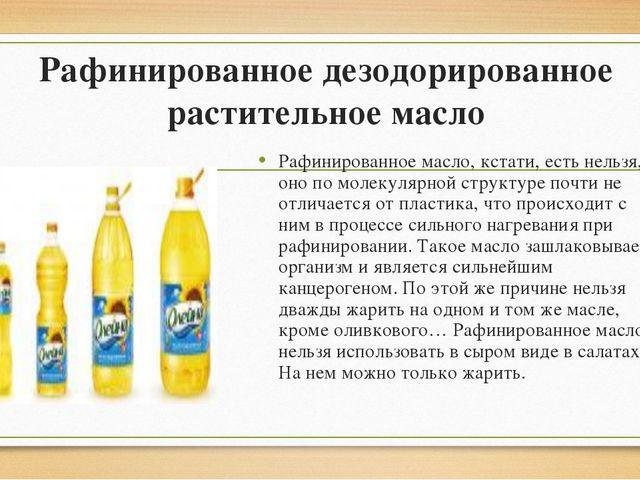 Рафинированное дезодорированное растительное масло Рафинированное масло, кста...