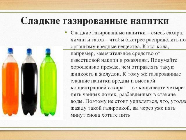 Сладкие газированные напитки Сладкие газированные напитки – смесь сахара, хим...