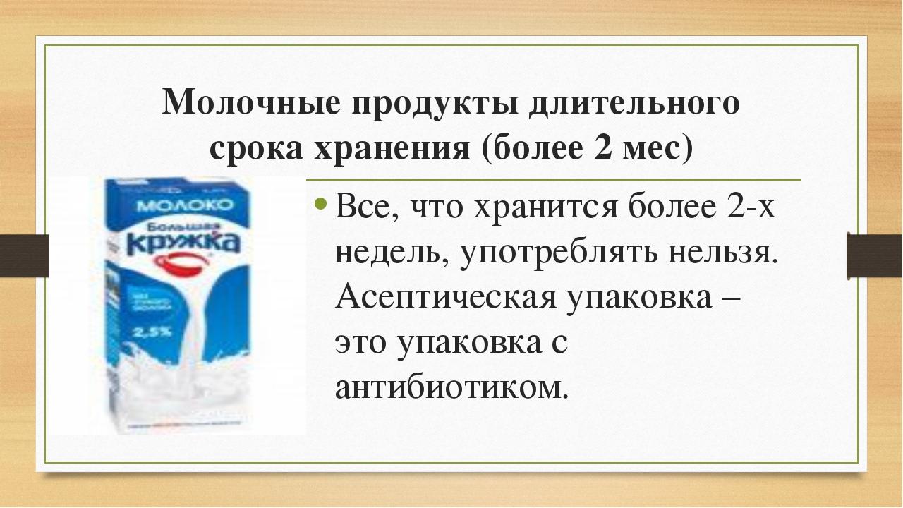 Молочные продукты длительного срока хранения (более 2 мес) Все, что хранится...