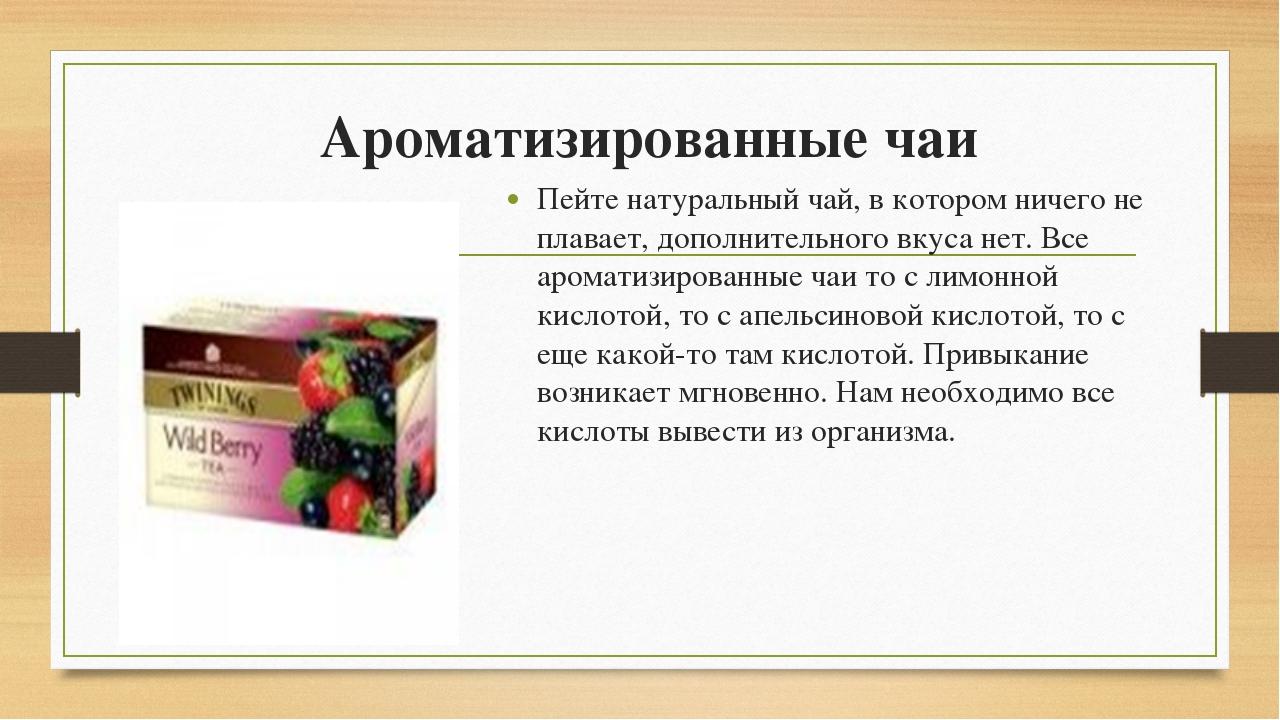 Ароматизированные чаи Пейте натуральный чай, в котором ничего не плавает, доп...