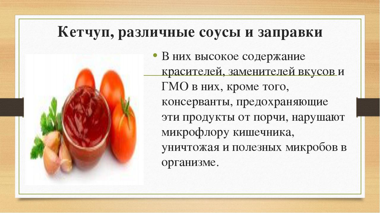 Кетчуп, различные соусы и заправки В них высокое содержание красителей, замен...