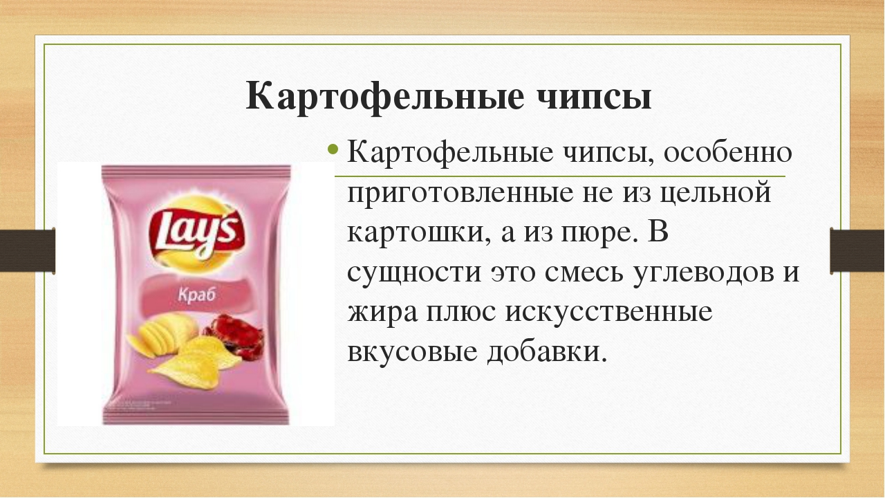 Картофельные чипсы Картофельные чипсы, особенно приготовленные не из цельной...