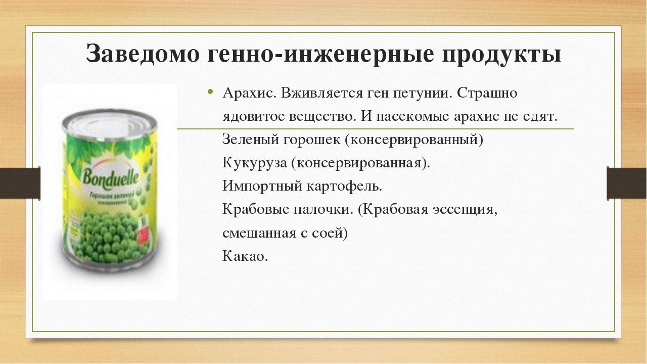Заведомо генно-инженерные продукты Арахис. Вживляется ген петунии. Страшно яд...
