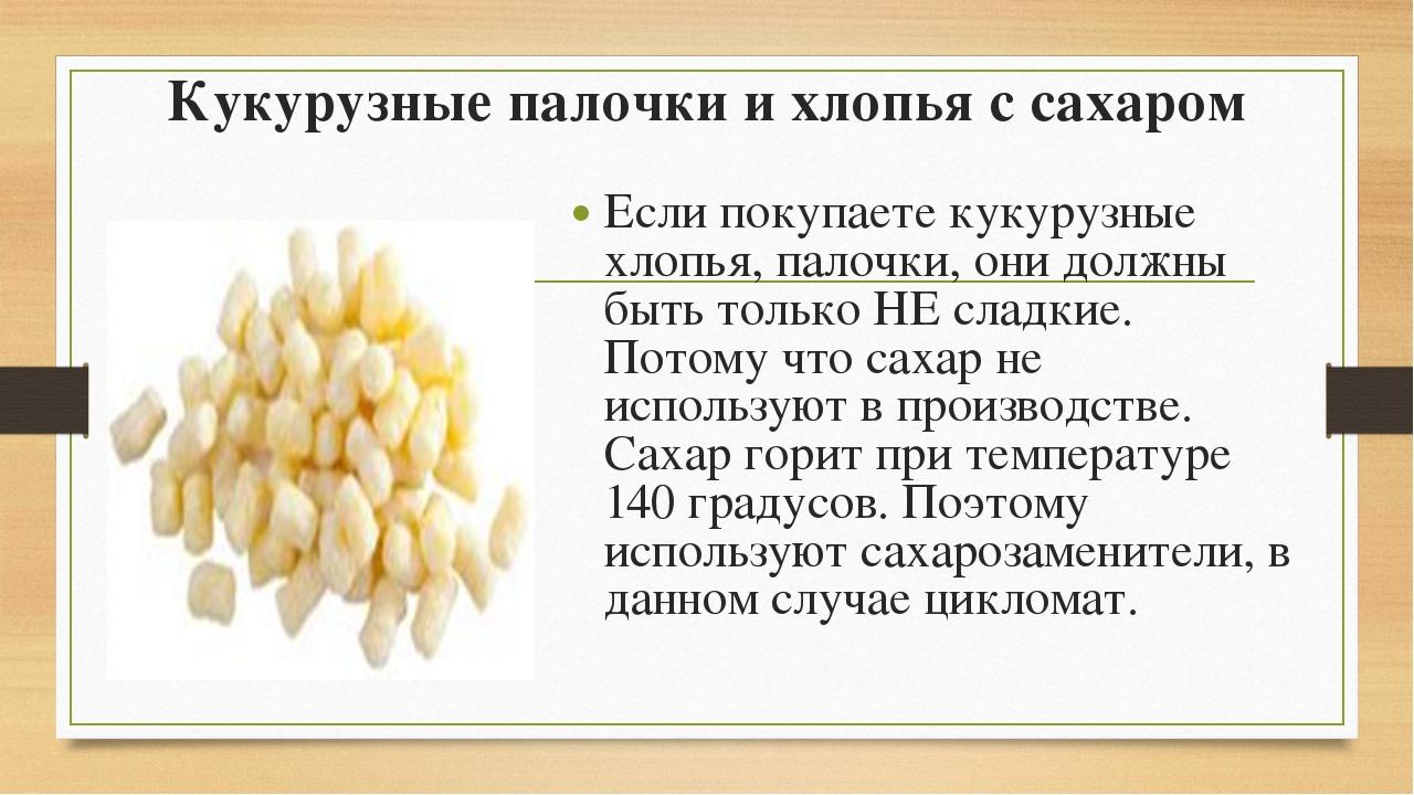 Кукурузные палочки и хлопья с сахаром Если покупаете кукурузные хлопья, палоч...
