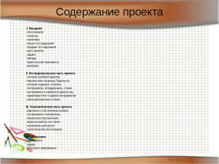 Содержание проекта I. Введение -обоснование -гипотеза -проблема -объект иссле