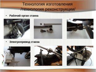 Технология изготовления /технология реконструкции/ Рабочий орган станка Элект