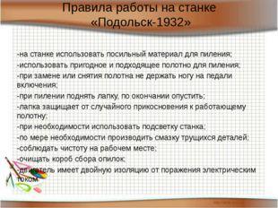 Правила работы на станке «Подольск-1932» -на станке использовать посильный ма