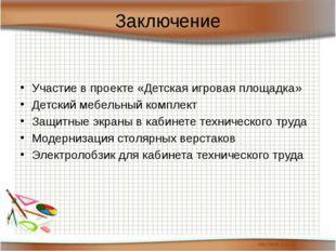 Заключение Участие в проекте «Детская игровая площадка» Детский мебельный ком