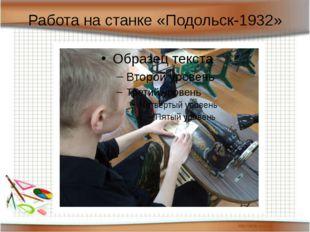 Работа на станке «Подольск-1932»