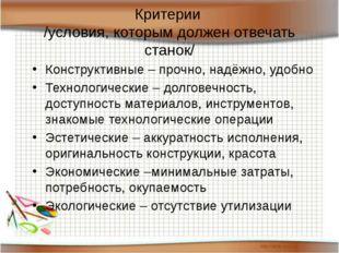 Критерии /условия, которым должен отвечать станок/ Конструктивные – прочно, н