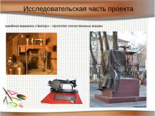Исследовательская часть проекта швейная машинка «Зингер» – прототип отечестве