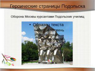 Героические страницы Подольска Оборона Москвы курсантами Подольских училищ