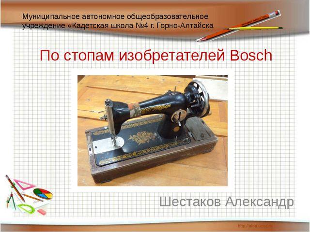 По стопам изобретателей Bosch Шестаков Александр Муниципальное автономное общ...