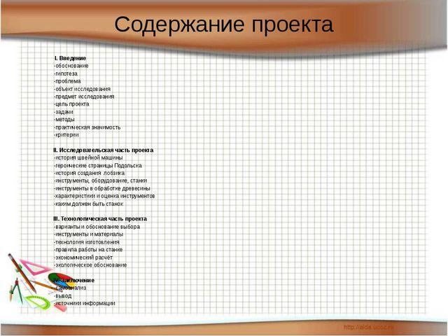 Содержание проекта I. Введение -обоснование -гипотеза -проблема -объект иссле...