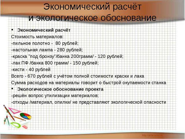 Экономический расчёт и экологическое обоснование Экономический расчёт Стоимос...