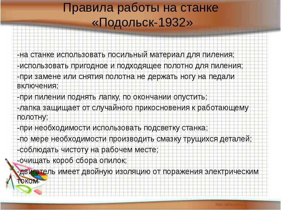Правила работы на станке «Подольск-1932» -на станке использовать посильный ма...