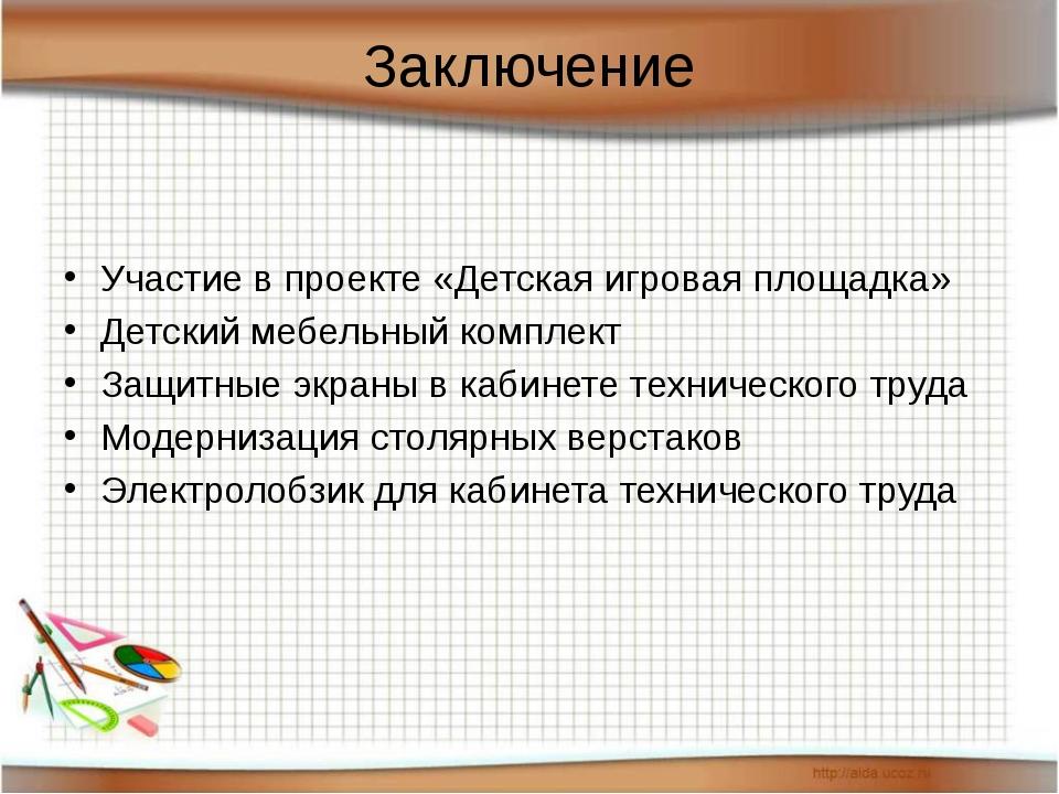 Заключение Участие в проекте «Детская игровая площадка» Детский мебельный ком...